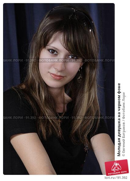 Молодая девушка на черном фоне, фото № 91392, снято 1 июля 2007 г. (c) Евгений Батраков / Фотобанк Лори