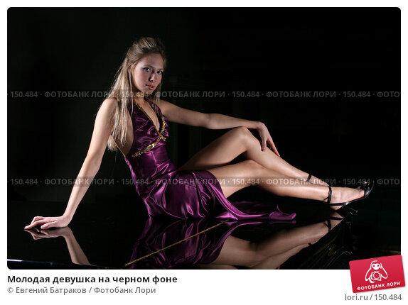 Купить «Молодая девушка на черном фоне», фото № 150484, снято 4 февраля 2007 г. (c) Евгений Батраков / Фотобанк Лори