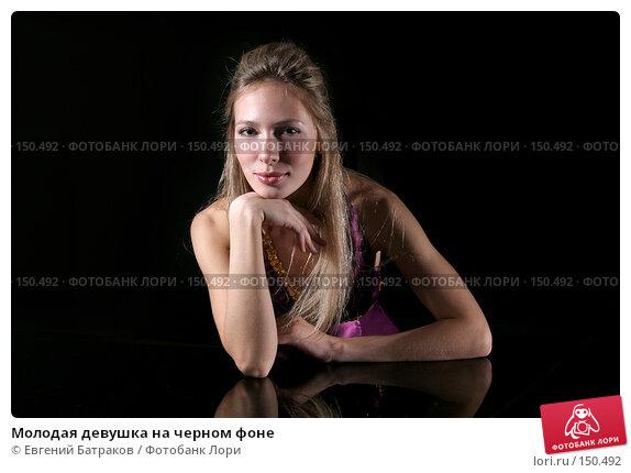 Молодая девушка на черном фоне, фото № 150492, снято 4 февраля 2007 г. (c) Евгений Батраков / Фотобанк Лори