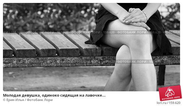 Молодая девушка, одиноко сидящая на лавочке..., фото № 159620, снято 2 июля 2007 г. (c) Ерин Илья / Фотобанк Лори