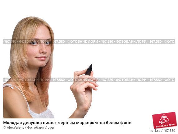 Купить «Молодая девушка пишет черным маркером  на белом фоне», фото № 167580, снято 18 июля 2007 г. (c) AlexValent / Фотобанк Лори