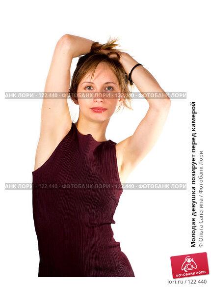 Молодая девушка позирует перед камерой, фото № 122440, снято 15 июля 2007 г. (c) Ольга Сапегина / Фотобанк Лори