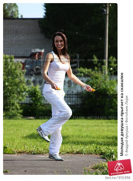 Купить «Молодая девушка прыгает на скакалке», фото № 313916, снято 5 июня 2008 г. (c) Андрей Аркуша / Фотобанк Лори