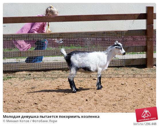 Молодая девушка пытается покормить козленка, фото № 296448, снято 13 мая 2008 г. (c) Михаил Котов / Фотобанк Лори