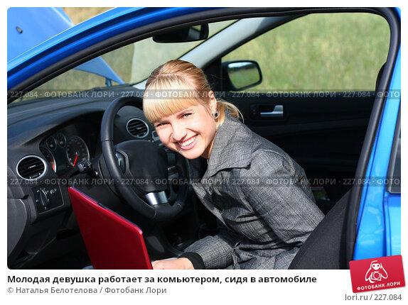 Молодая девушка работает за комьютером, сидя в автомобиле, фото № 227084, снято 9 сентября 2007 г. (c) Наталья Белотелова / Фотобанк Лори
