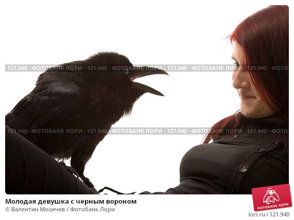 Молодая девушка с черным вороном, фото № 121940, снято 27 октября 2007 г. (c) Валентин Мосичев / Фотобанк Лори