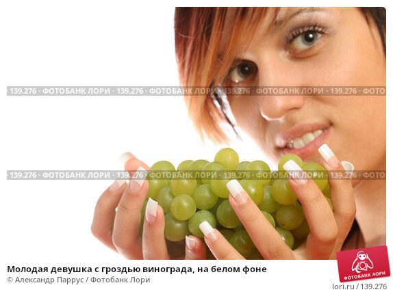 Молодая девушка с гроздью винограда, на белом фоне, фото № 139276, снято 28 августа 2007 г. (c) Александр Паррус / Фотобанк Лори