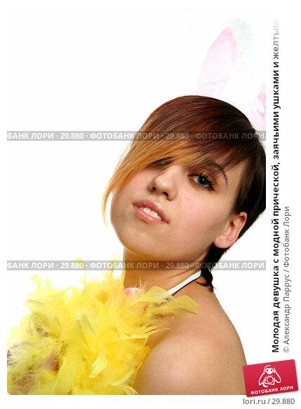 Молодая девушка с модной прической, заячьими ушками и желтыми перьями, фото № 29880, снято 8 декабря 2006 г. (c) Александр Паррус / Фотобанк Лори