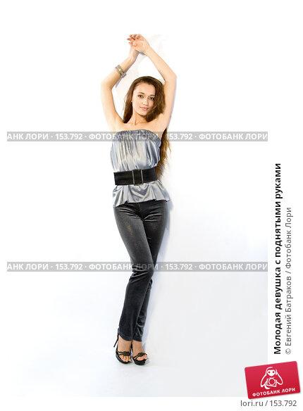 Купить «Молодая девушка с поднятыми руками», фото № 153792, снято 28 октября 2007 г. (c) Евгений Батраков / Фотобанк Лори