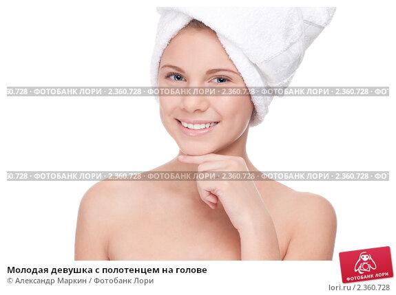 Сосет с полотенцем на голове