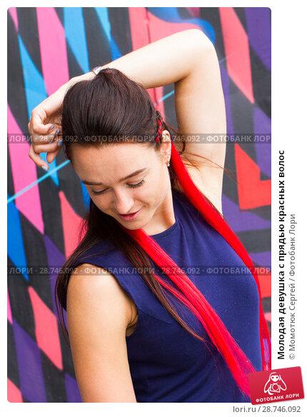Купить «Молодая девушка с прядью красных волос», фото № 28746092, снято 12 июля 2018 г. (c) Момотюк Сергей / Фотобанк Лори