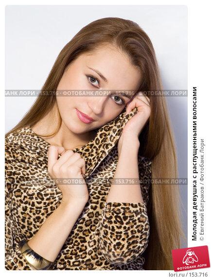 Молодая девушка с распущенными волосами, фото № 153716, снято 4 ноября 2007 г. (c) Евгений Батраков / Фотобанк Лори