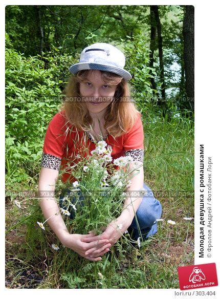 Молодая девушка с ромашками, фото № 303404, снято 25 мая 2008 г. (c) Фролов Андрей / Фотобанк Лори