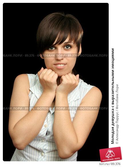 Молодая девушка с выразительными эмоциями, фото № 89376, снято 31 мая 2007 г. (c) Александр Паррус / Фотобанк Лори