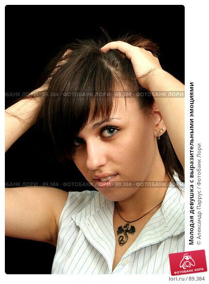 Молодая девушка с выразительными эмоциями, фото № 89384, снято 31 мая 2007 г. (c) Александр Паррус / Фотобанк Лори