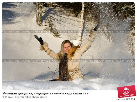 Купить «Молодая девушка, сидящая в снегу и кидающая снег», фото № 197524, снято 7 февраля 2008 г. (c) Ильин Сергей / Фотобанк Лори