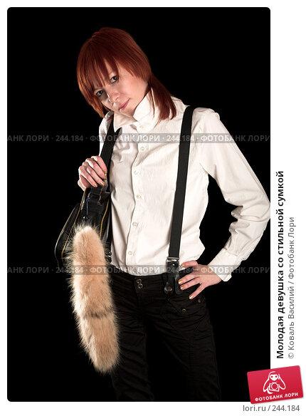 Молодая девушка со стильной сумкой, фото № 244184, снято 27 февраля 2008 г. (c) Коваль Василий / Фотобанк Лори