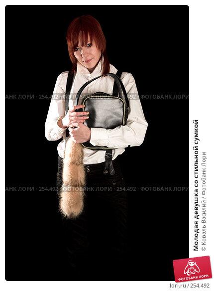 Молодая девушка со стильной сумкой, фото № 254492, снято 27 февраля 2008 г. (c) Коваль Василий / Фотобанк Лори