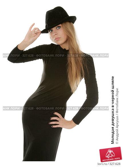 Молодая девушка в черной шляпе, фото № 327628, снято 8 мая 2008 г. (c) Андрей Аркуша / Фотобанк Лори