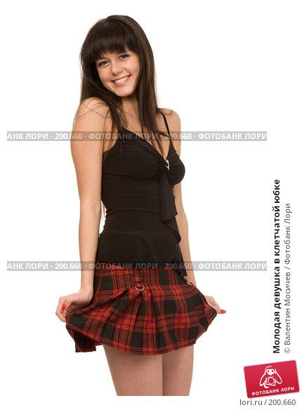 Молодая девушка в клетчатой юбке, фото № 200660, снято 22 декабря 2007 г. (c) Валентин Мосичев / Фотобанк Лори