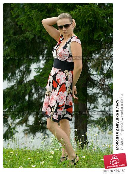 Молодая девушка в лесу, фото № 79180, снято 9 июля 2007 г. (c) Ильин Сергей / Фотобанк Лори