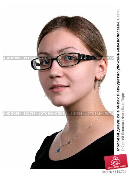 Молодая девушка в очках и аккуратно уложенными волосами. Взгляд. Портрет., фото № 113724, снято 21 октября 2007 г. (c) Сергей Лешков / Фотобанк Лори