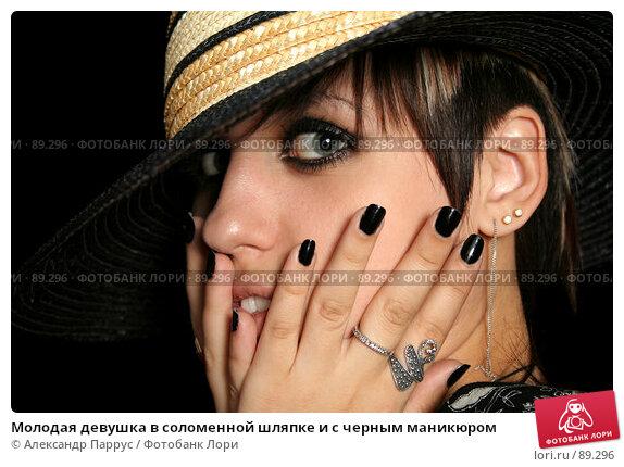 Молодая девушка в соломенной шляпке и с черным маникюром, фото № 89296, снято 8 июня 2007 г. (c) Александр Паррус / Фотобанк Лори
