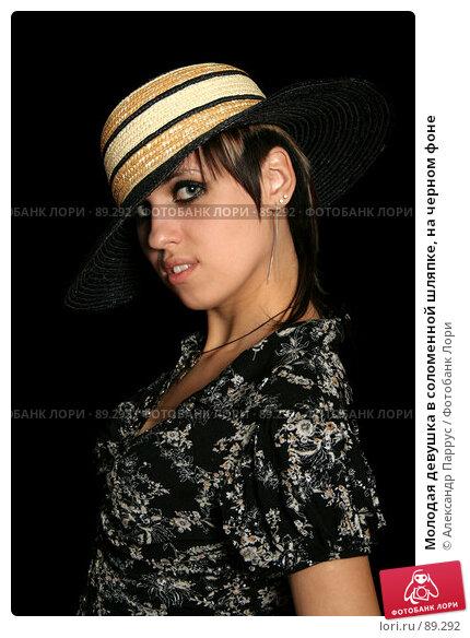 Молодая девушка в соломенной шляпке, на черном фоне, фото № 89292, снято 8 июня 2007 г. (c) Александр Паррус / Фотобанк Лори
