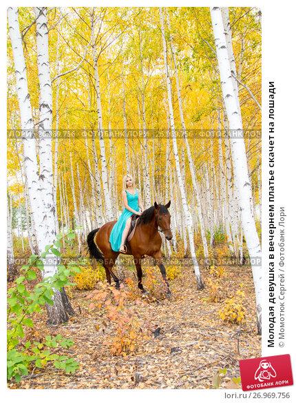 Купить «Молодая девушка в вечернем платье скачет на лошади», фото № 26969756, снято 17 сентября 2017 г. (c) Момотюк Сергей / Фотобанк Лори