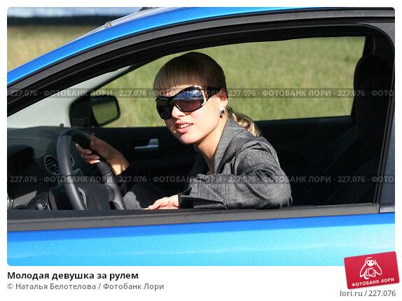 Молодая девушка за рулем, фото № 227076, снято 9 сентября 2007 г. (c) Наталья Белотелова / Фотобанк Лори