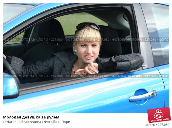 Молодая девушка за рулем, фото № 227080, снято 9 сентября 2007 г. (c) Наталья Белотелова / Фотобанк Лори