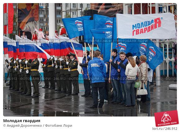 Молодая гвардия, фото № 246912, снято 30 апреля 2017 г. (c) Андрей Доронченко / Фотобанк Лори