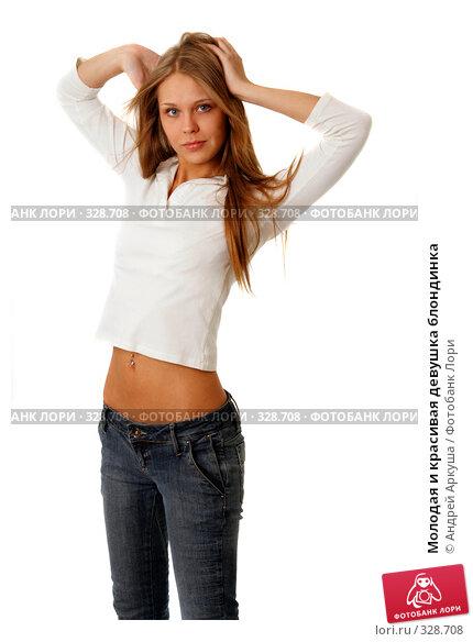Молодая и красивая девушка блондинка, фото № 328708, снято 4 мая 2008 г. (c) Андрей Аркуша / Фотобанк Лори