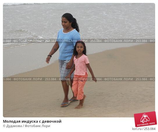 Молодая индуска с девочкой, эксклюзивное фото № 253084, снято 20 марта 2008 г. (c) Дудакова / Фотобанк Лори