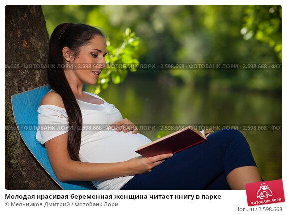 Купить «Молодая красивая беременная женщина читает книгу в парке», фото № 2598668, снято 6 июня 2011 г. (c) Мельников Дмитрий / Фотобанк Лори