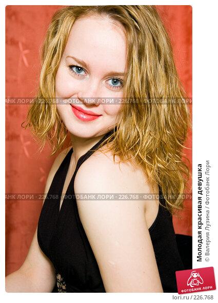 Купить «Молодая красивая девушка», фото № 226768, снято 18 марта 2008 г. (c) Валерия Потапова / Фотобанк Лори
