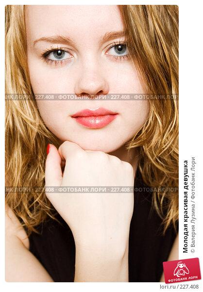 Купить «Молодая красивая девушка», фото № 227408, снято 18 марта 2008 г. (c) Валерия Потапова / Фотобанк Лори