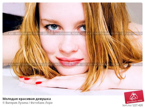 Купить «Молодая красивая девушка», фото № 227420, снято 18 марта 2008 г. (c) Валерия Потапова / Фотобанк Лори