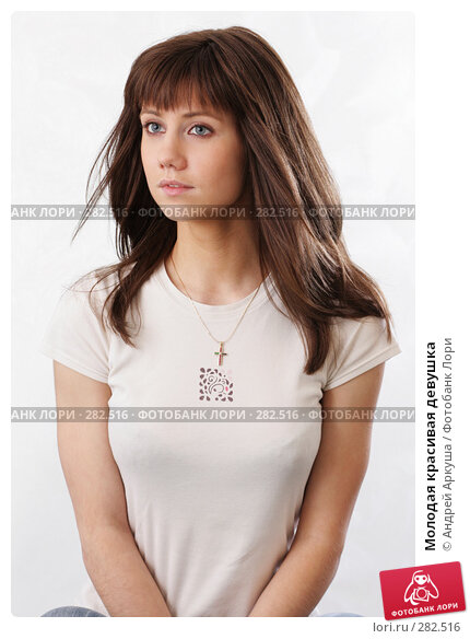 Молодая красивая девушка, фото № 282516, снято 19 февраля 2008 г. (c) Андрей Аркуша / Фотобанк Лори