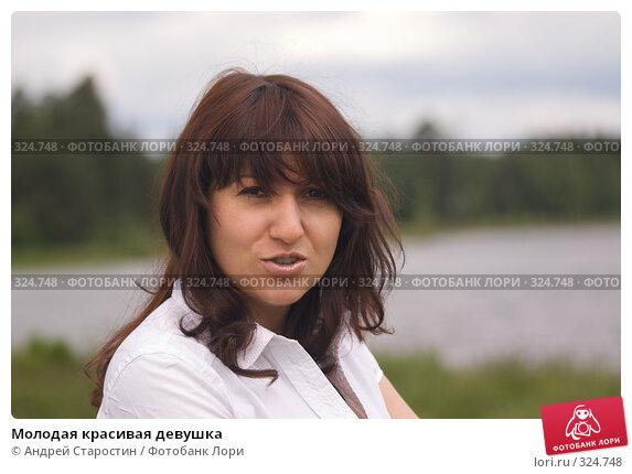Молодая красивая девушка, фото № 324748, снято 8 июня 2008 г. (c) Андрей Старостин / Фотобанк Лори
