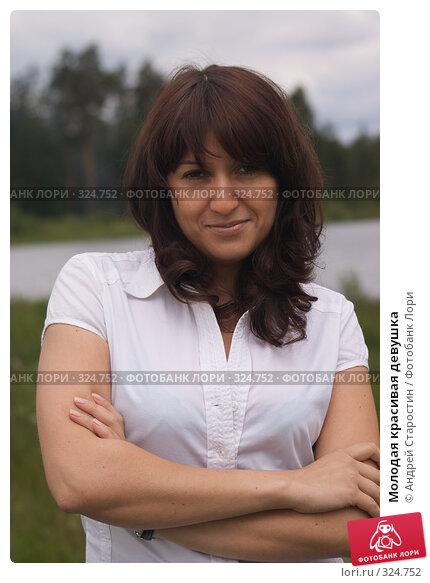 Купить «Молодая красивая девушка», фото № 324752, снято 8 июня 2008 г. (c) Андрей Старостин / Фотобанк Лори