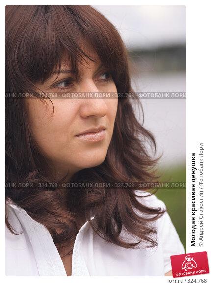 Молодая красивая девушка, фото № 324768, снято 8 июня 2008 г. (c) Андрей Старостин / Фотобанк Лори