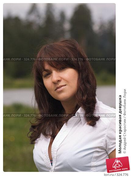 Молодая красивая девушка, фото № 324776, снято 8 июня 2008 г. (c) Андрей Старостин / Фотобанк Лори