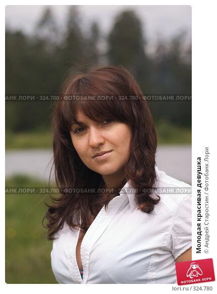 Молодая красивая девушка, фото № 324780, снято 8 июня 2008 г. (c) Андрей Старостин / Фотобанк Лори