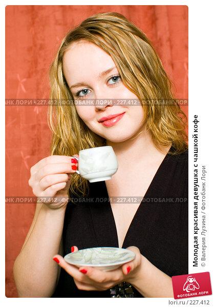 Молодая красивая девушка с чашкой кофе, фото № 227412, снято 18 марта 2008 г. (c) Валерия Потапова / Фотобанк Лори