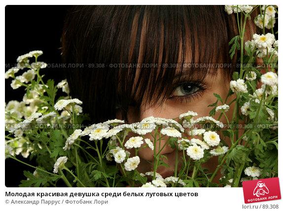 Молодая красивая девушка среди белых луговых цветов, фото № 89308, снято 12 июня 2007 г. (c) Александр Паррус / Фотобанк Лори