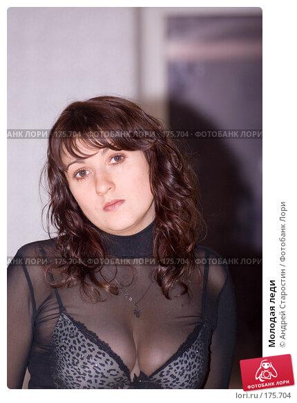 Молодая леди, фото № 175704, снято 7 января 2008 г. (c) Андрей Старостин / Фотобанк Лори