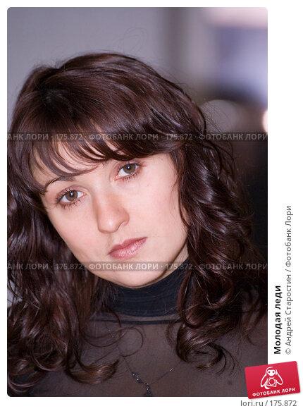 Купить «Молодая леди», фото № 175872, снято 7 января 2008 г. (c) Андрей Старостин / Фотобанк Лори