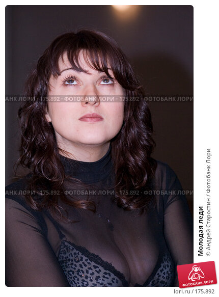 Молодая леди, фото № 175892, снято 7 января 2008 г. (c) Андрей Старостин / Фотобанк Лори