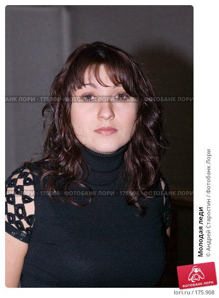 Молодая леди, фото № 175908, снято 7 января 2008 г. (c) Андрей Старостин / Фотобанк Лори